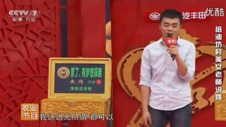 《乡约》20161029:乡约河南新郑市给油坊村美女老师说媒