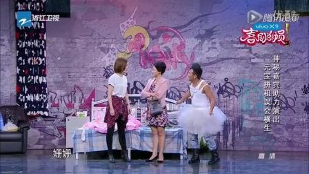 《喜剧总动员》第9期:宋小宝袁姗姗爆笑同居,李咏于谦变尔康紫薇