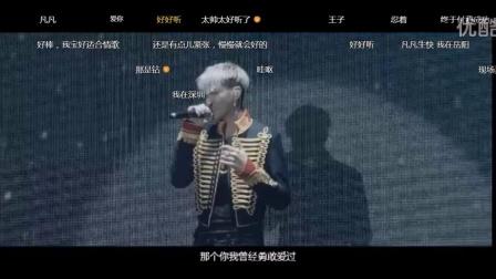 吴亦凡2016生日会《从此以后》弹幕版视频