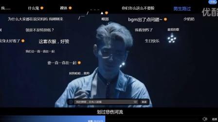 吴亦凡2016生日会《时间煮雨》弹幕版视频