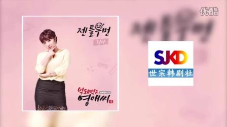 《无理的李英爱15》第一版OST《Gentlewoman》