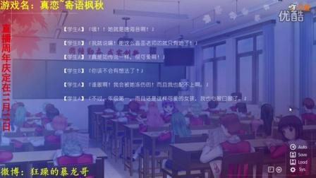 真恋~寄语枫秋part1