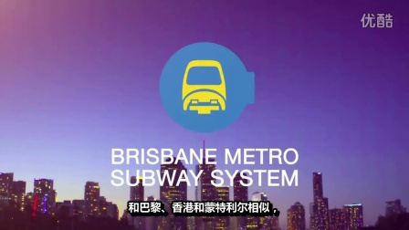 Brisbane Metro Subway System