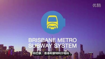 Brisbane Metro Subway System
