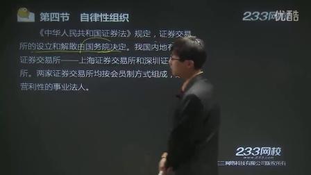 金融市场基础知识刘铁011-第四节(一)