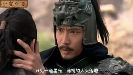 [大话封神]46  黄天化潼关救父