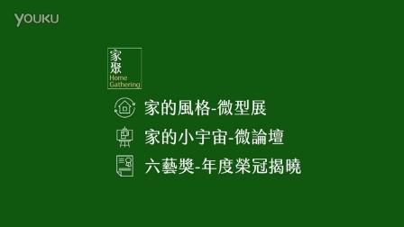 TnAID台湾室协 第8届第2次会员大会暨颁奖典礼 前导预告