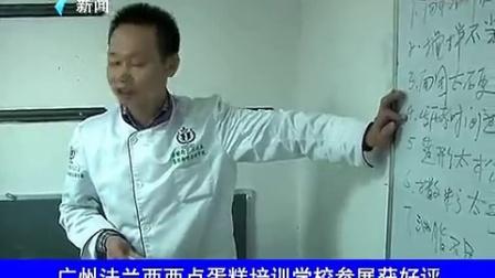 广州法蓝西西点蛋糕培训学校参展获好评