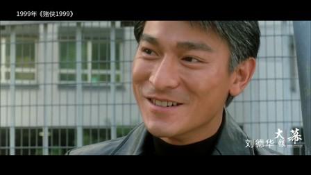 大银幕第032期刘德华,几代人眼里的天王巨星