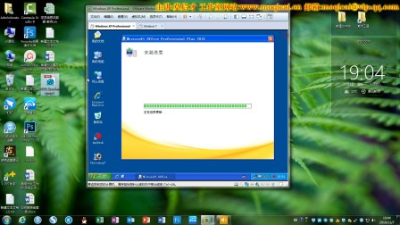 安装Office2010