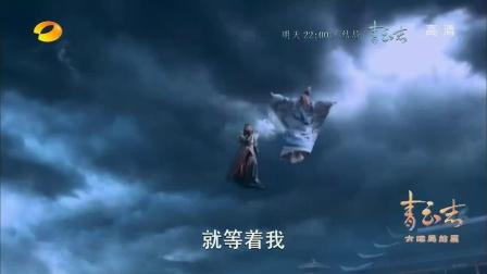 诛仙青云志 卫视版预告片 161107