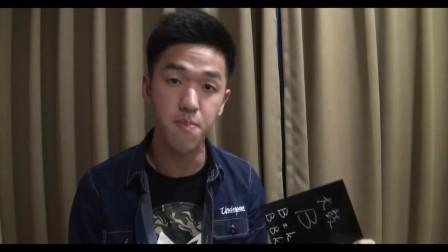 【Beatbox蕉室】3-1 鼻音鼓教學