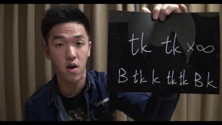 【Beatbox蕉室】4 - tktk連打