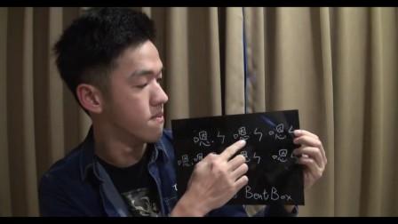 【Beatbox蕉室】5 - 喉音練習