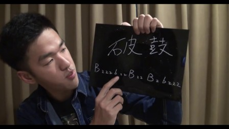 【Beatbox蕉室】8 - 破鼓教學與活用