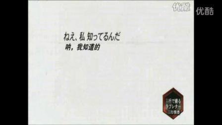 日语三行情书