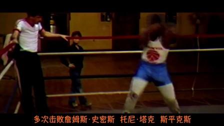 第28期 疯狂!拳王泰森竟沦为男妓