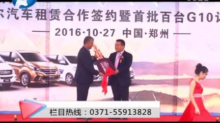 上汽大通河南聚龙—达喀尔汽车租赁合作签约暨首批百台G10订单车辆交付仪式圆满举行