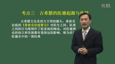 公共卫生基础知识-伦理学-胡晓东+扣扣2518641037