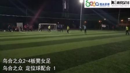 【搜达原创】搜达杯女足联赛第3轮精彩进球集锦
