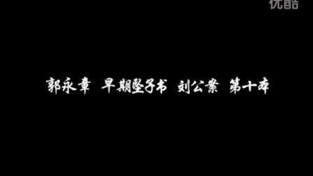 郭永章 早期河南坠子 刘公案 第十本