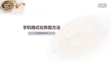 华为荣耀手机SD卡格式化后如何恢复数据互盾数据恢复软件