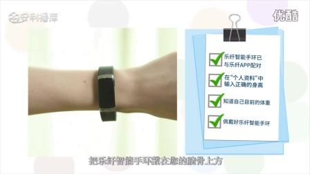 樂纖智能手環測試躰成分