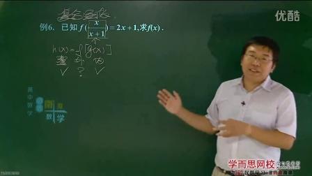 高一数学必修1抽象函数专题讲解人教版高中数学视频教学