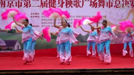 第六套健身秧歌总决赛(南京六合区老年体协舞蹈队)