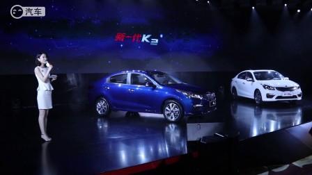 售价7.29-10.39万元 东风悦达起亚全新K2正式上市