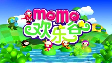01 MOMO欢乐谷 第九季