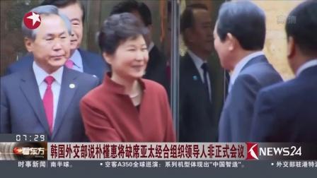 看东方20161109韩国外交部说朴槿惠将缺席亚太经合组织非正式会议 高清