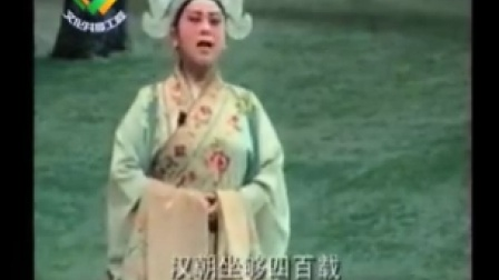 泗州戏《赵美荣观灯》下