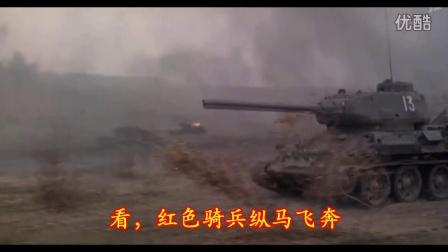 苏联歌曲《草原骑兵歌》又名《草原啊草原》中文字幕