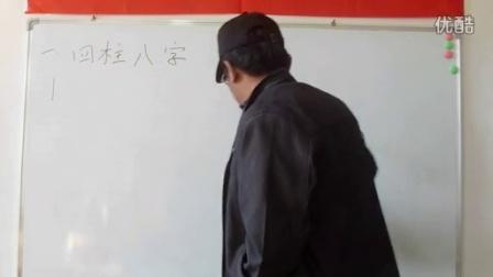 批八字张建蒙教学视频第73集