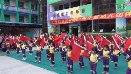 幼儿团体操《唱响中国》