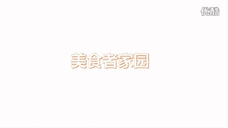「十万个中国美食节目」  什锦虾仁