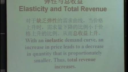 12清华大学钱颖一教授经济学原理