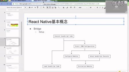 React Native移动开发技术4——React Native基础上