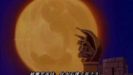 动画《夜行神龙》(GARGOYLES)第二季 片头(1994年)