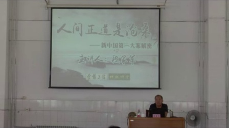 """天津知名作家段家军先生走进军营 讲述""""新中国第一大案"""""""