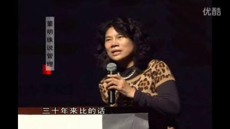 董明珠说管理 企业管理培训视频教程课程讲座 人人移动网校