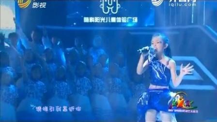 爽乐坊童星张晶晶山东电视台《童星学院》献唱《夜空中最亮的星》