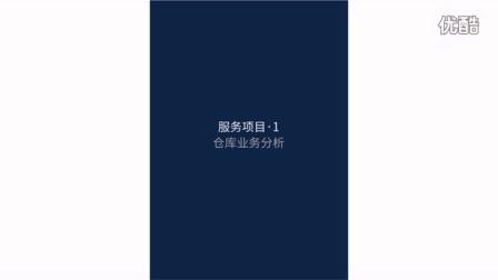 Smart WMS 仓库管理咨询服务 优化仓储管理绩效