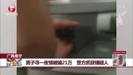 广西南宁:男子寻一夜情被骗21万  警方抓获嫌疑人 每日新闻报 161110