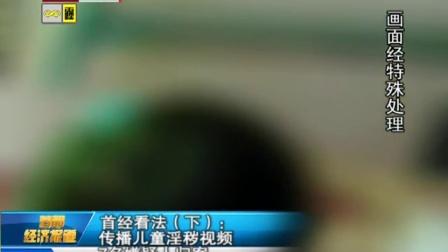 首都经济报道20161110首经看法(下):传播儿童淫秽视频 7名嫌疑人归案 高清