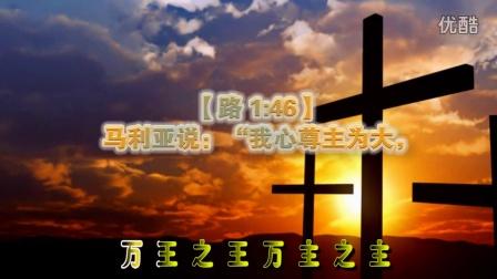 基督教歌曲---赞美诗歌大全---【快来庆贺主】