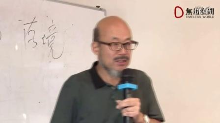 11王东岳对《物演通论》卷三社会哲学卷导读