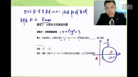 大山老师高中数学:15秒系列圆和直线(2)
