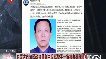 内蒙古自治区政协原副赵黎平一审被判 东方大头条 161111